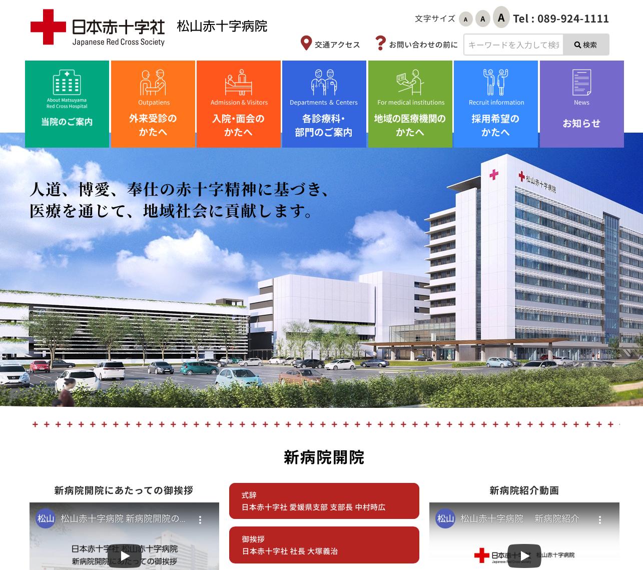 日本赤十字社 松山赤十字病院