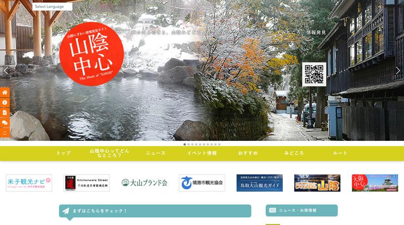 portfolio_sanin-chushinjp