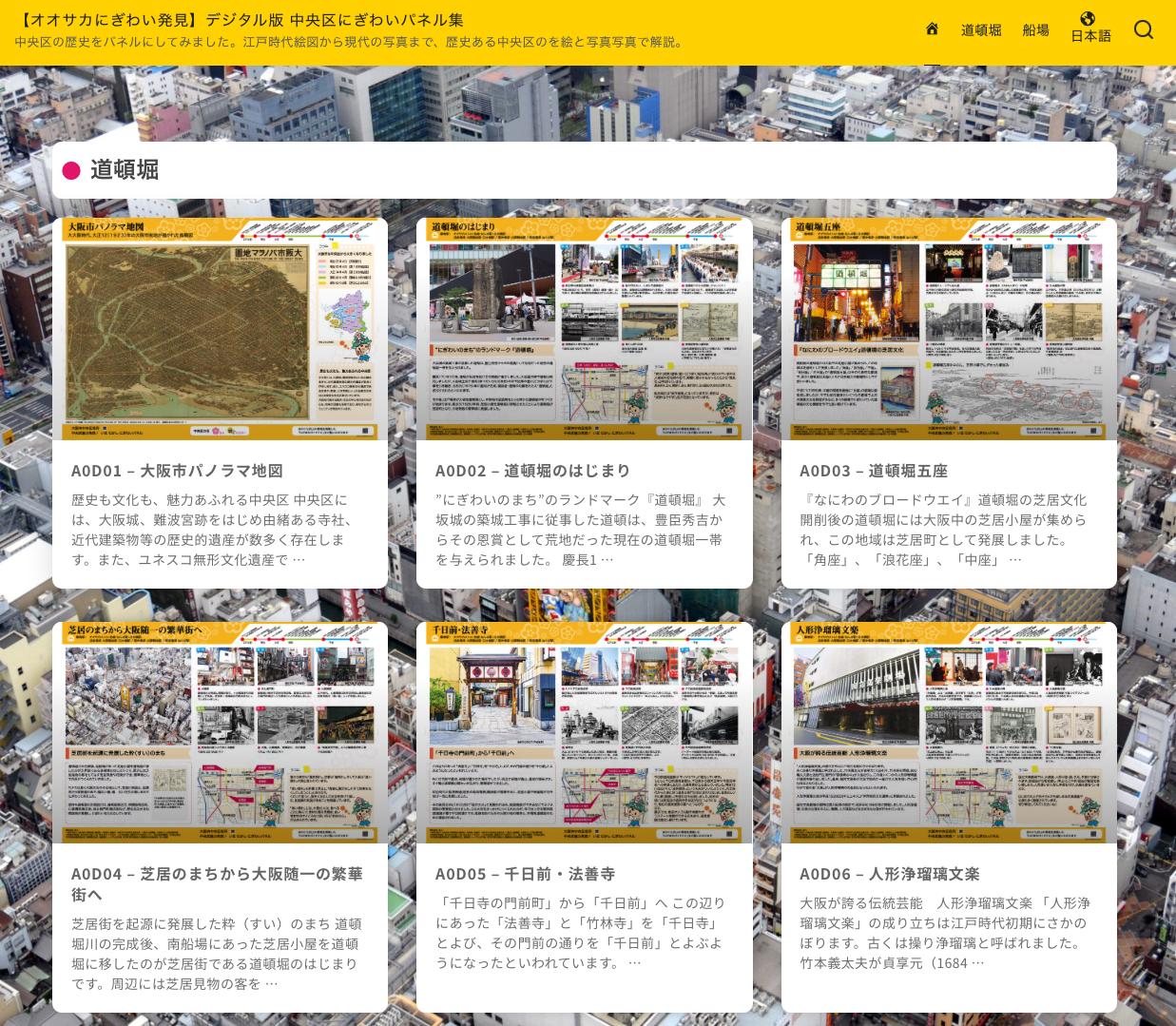 中央区魅力発見! いま むかし にぎわいパネル デジタル版多言語パネル制作