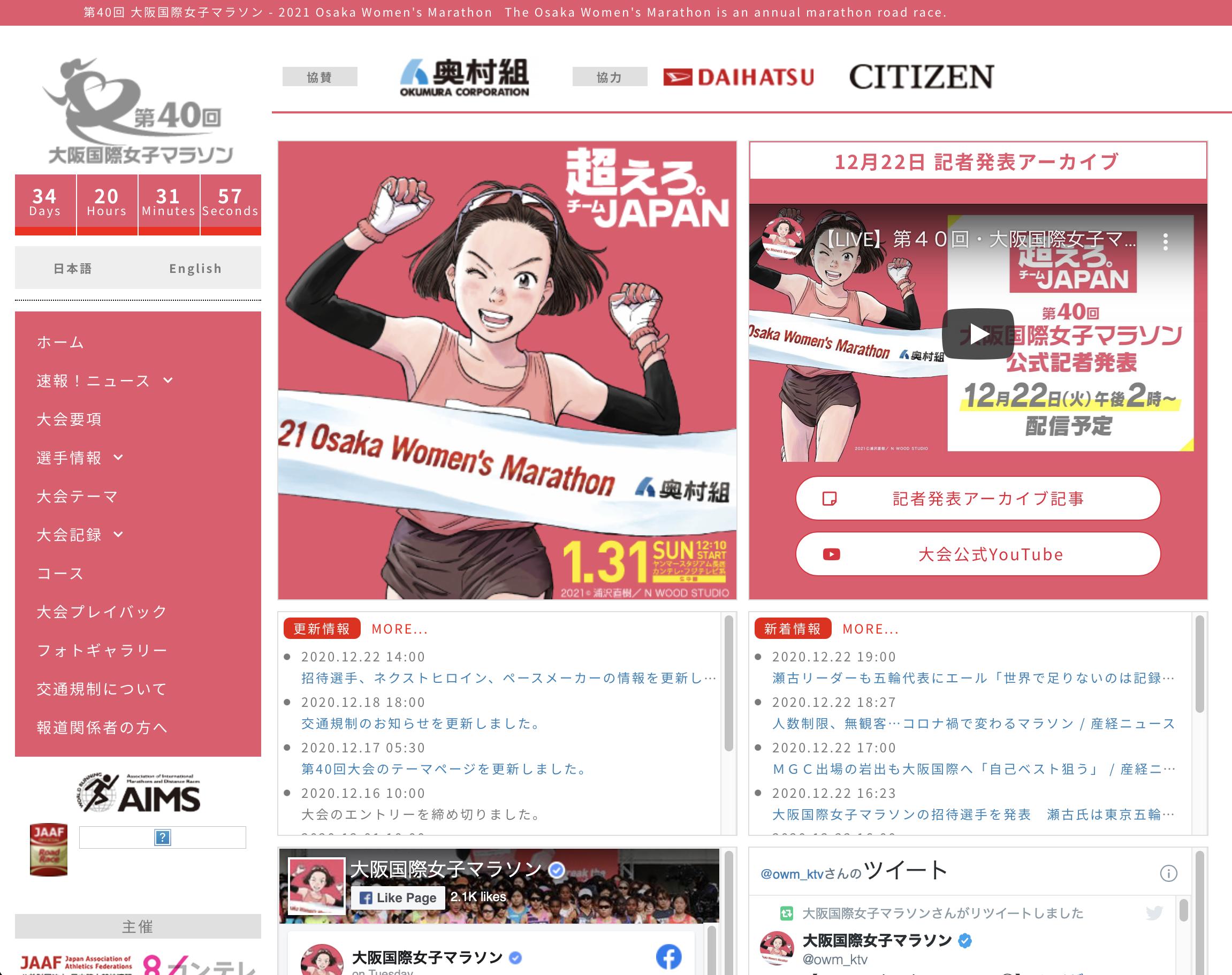 第40回 大阪国際女子マラソン - 2021 Osaka Women's MarathonThe Osaka Women's Marathon is an annual marathon road race.